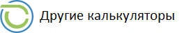 Онлайн калькуляторы onlinecalcs.ru